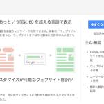 WEBサイトを外国語対応する方法